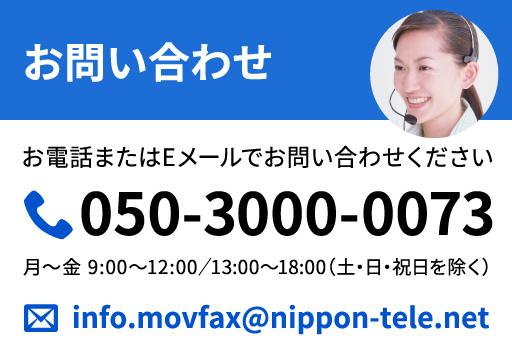 お問い合わせ 050-3000-0073