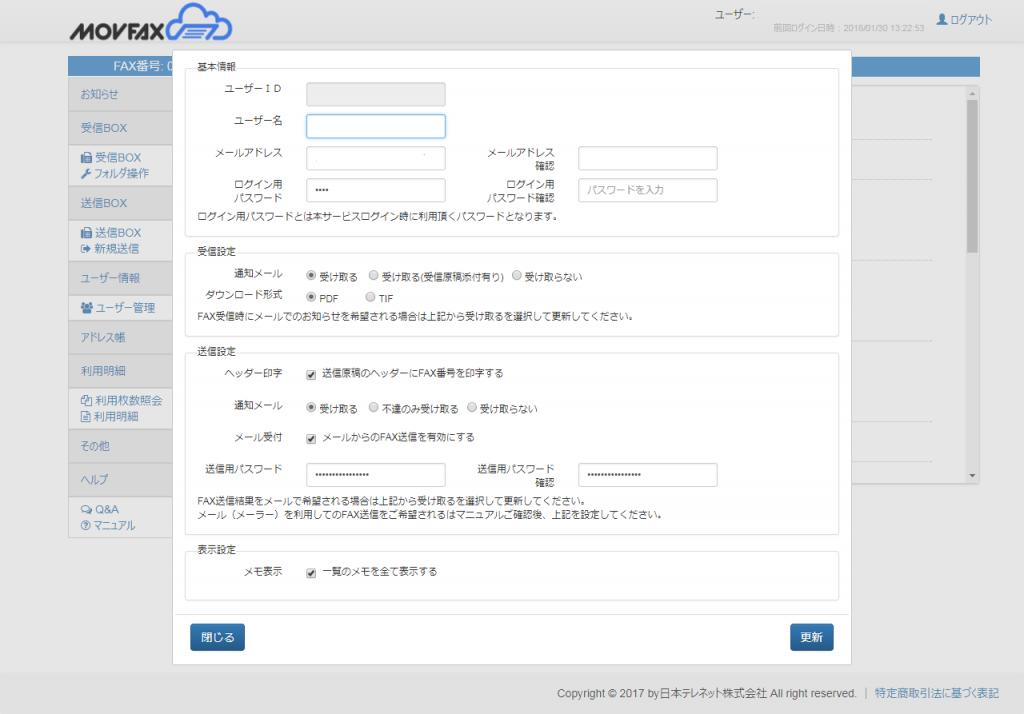 movfaxのユーザー情報画面でできること movfax モバックス
